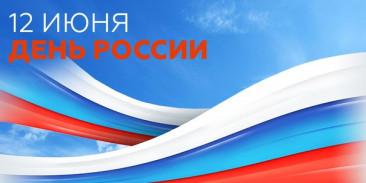 Поздравляем с Днём России
