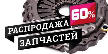 Предновогодний SALE в УралКомАвто