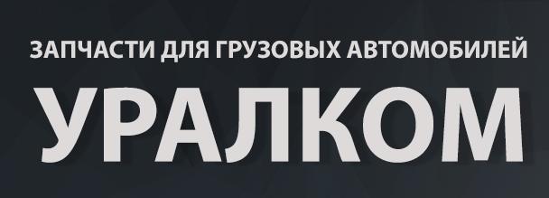 Запчасти для грузовых автомобилей Нижний Новгород